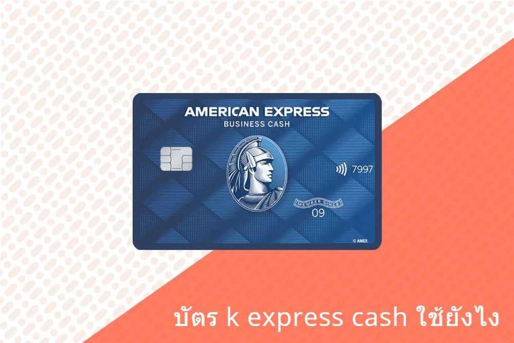 บัตร k express cash ใช้ยังไง วิธีกดเงินสดบัตร k express cash สามารถกดผ่านตู้ไหน