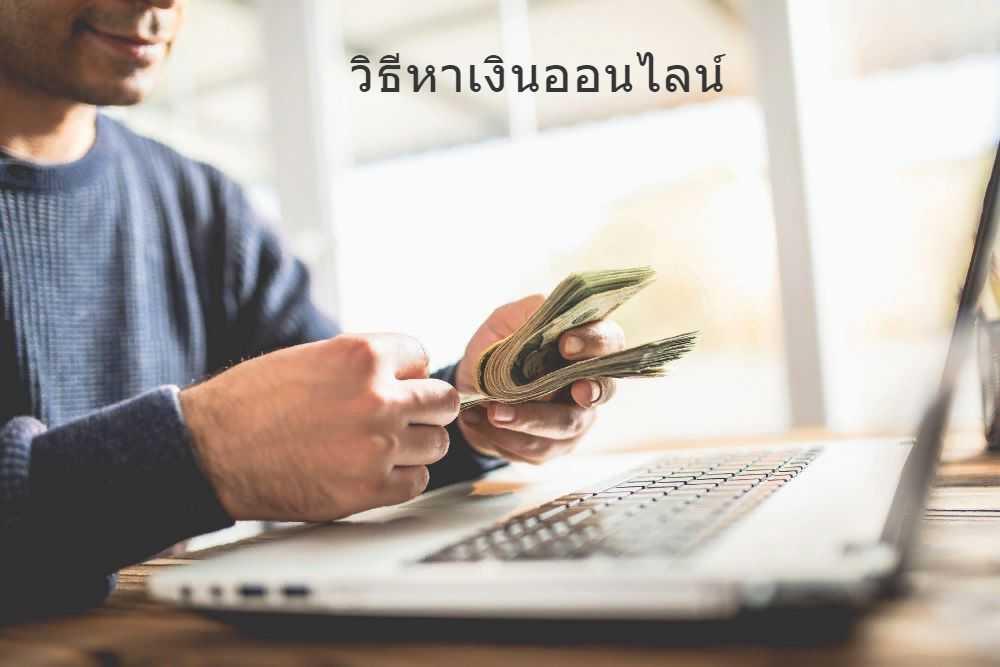 วิธีหาเงินออนไลน์ ตอนนี้ทําอะไรดีให้ได้เงินในช่วงโควิด-19 หาเงินออนไลน์ด่วน