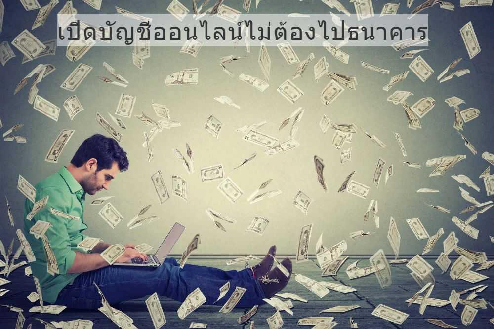 วิธีเปิดบัญชีออนไลน์ไม่ต้องไปธนาคาร เปิดบัญชีออนไลน์ธนาคารไหนดี 2564/2021