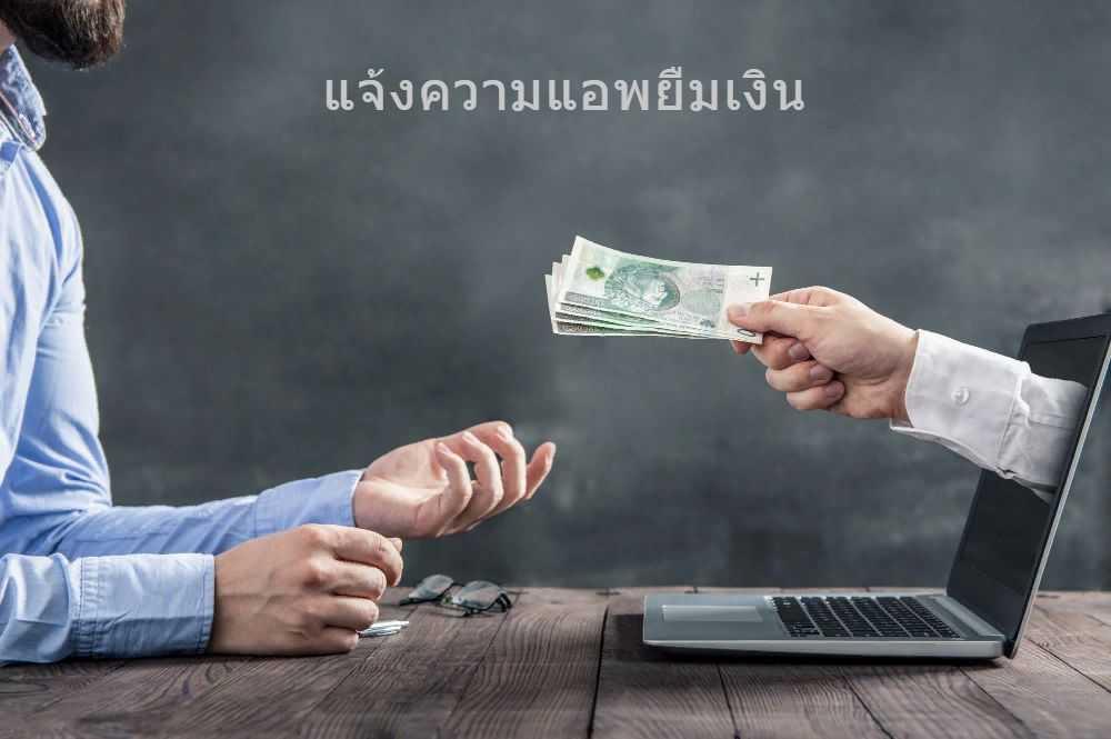 แจ้งความแอพยืมเงินต้องใช้หลักฐานอะไรบ้าง ใครเคยยืมเงินในแอพกู้เงินบ้าง