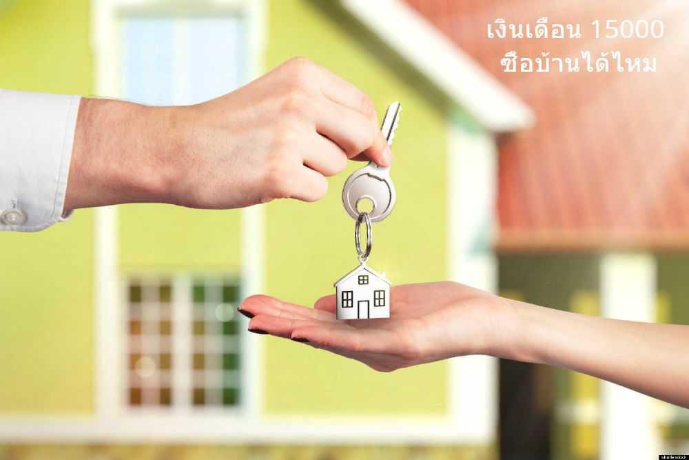 เงินเดือน 15000 ซื้อบ้านได้ไหม ธนาคารไหนปล่อยสินเชื่อบ้านง่าย 2564
