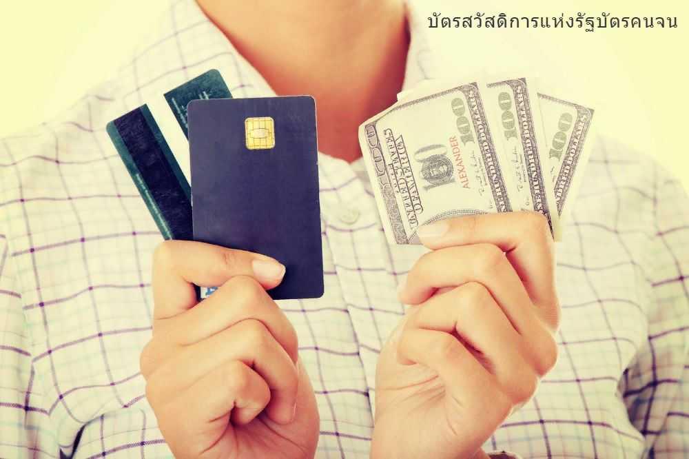 บัตรสวัสดิการแห่งรัฐบัตรคนจนมีอะไรบ้าง ตรวจสอบเงินเข้าบัตรสวัสดิการแห่งรัฐ